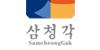 samchunggak_.png